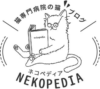 nekopedia 猫専門病院の猫ブログ